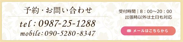 予約・お問い合わせ 電話番号:0987-25-1288 携帯番号:090-5280-8347 受付時間 8:00~20:00 出張時以外は土日も対応